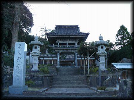 大栄寺(氷見市)